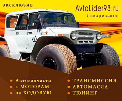 АвтоЛидер - автозапчасти в Лазаревском